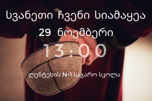"""29 ნოემბერს გაიმართება ღონისძიება """"სვანეთი ჩვენი სიამაყეა"""""""