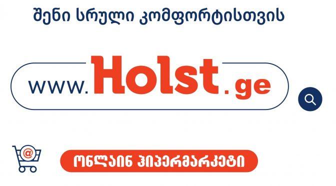 სპეციალიზირებული ონლაინ ჰიპერმარკეტი HOLST.GE  (R)