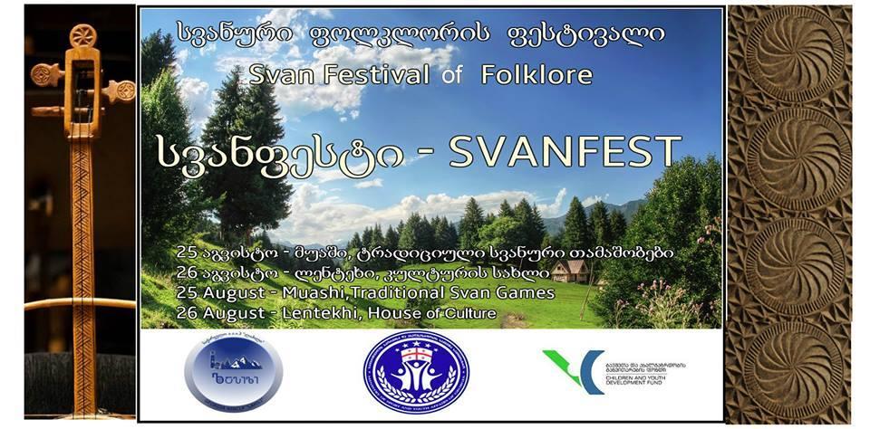"""""""სვანფესტი"""" – პირველი ფოლკლორული ფესტივალი  ქვემო სვანეთის ისტორიაში"""