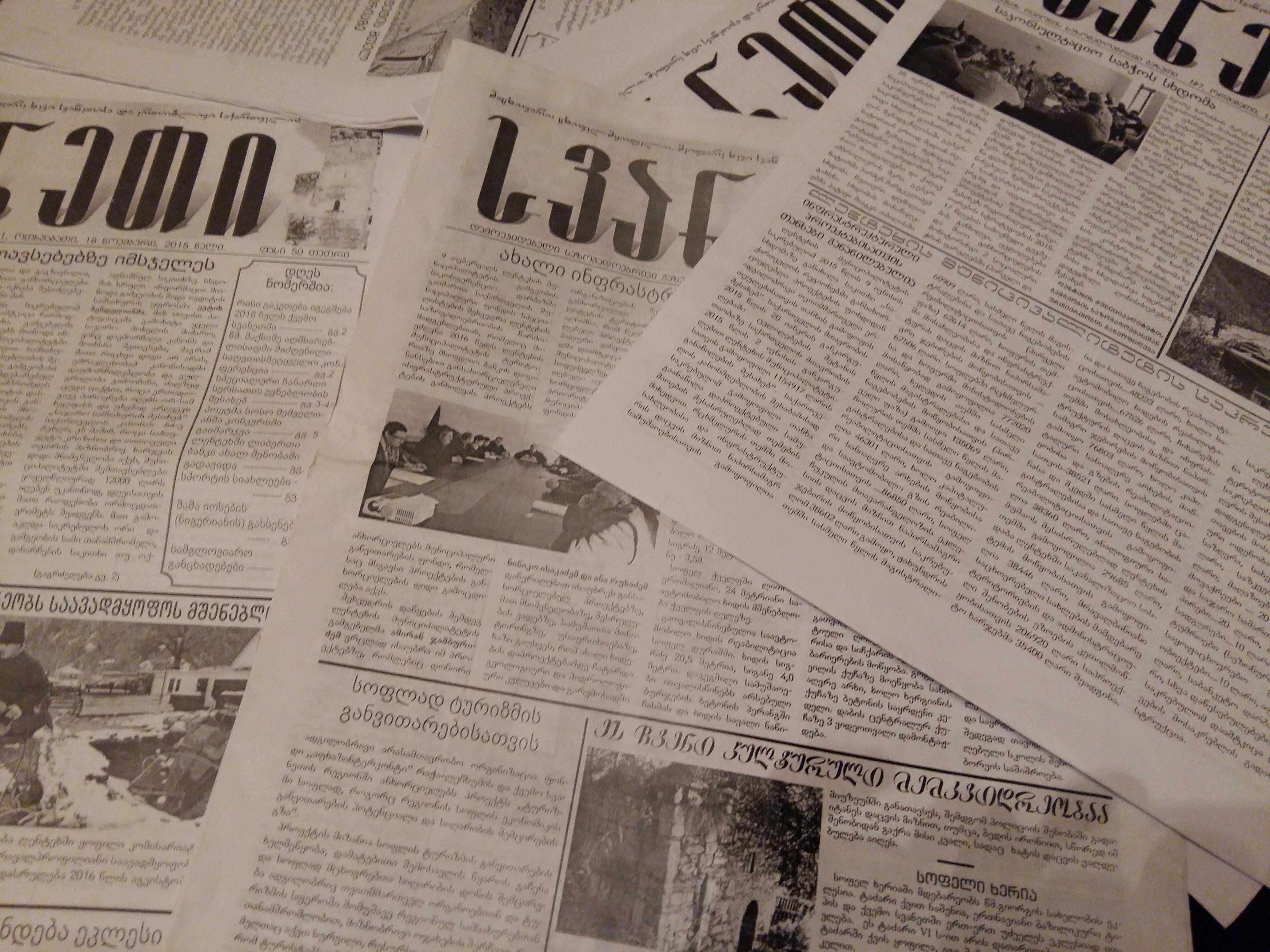 """გაზეთი """"სვანეთი"""" უკვე ქუთაისში, წყალტუბოში, ხონში, ზუგდიდში და ცაგერშიც ვრცელდება"""